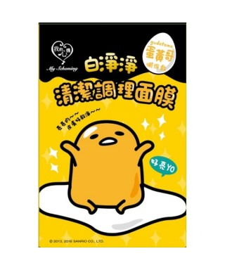 Gudetama Lazybone Purifying Mask